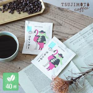 グルメ・マグ・ドリップバッグ コーヒー 珈琲 カリビアンブレンド12(40杯分)|tsujimotocoffee