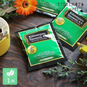 グルメドリップバッグ コーヒー 珈琲 キリマンジャロ -タンザニアAA-1杯分|tsujimotocoffee