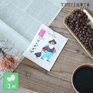 グルメドリップバッグ コーヒー 珈琲 ケニア カリアイニAA 1杯分 スペシャルティコーヒー tsujimotocoffee