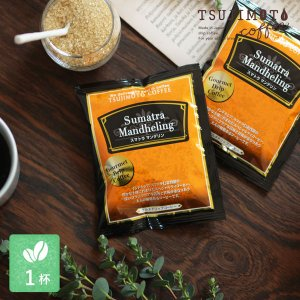 グルメドリップバッグ コーヒー 珈琲 スマトラマンデリン 1杯分|tsujimotocoffee