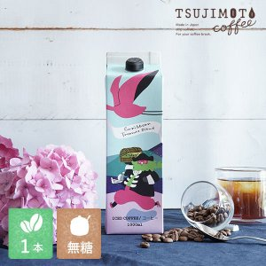 スペシャルティーアイスコーヒーカリビアンプレジャーブレンド 1,000ml 無糖 珈琲|tsujimotocoffee