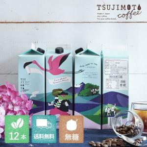お中元 御中元 ギフト スペシャルティーアイスコーヒー 珈琲 カリビアンプレジャーブレンド1,000ml×12本 無糖 gift|tsujimotocoffee