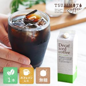デカフェ アイスコーヒー 珈琲 ノンカフェイン カフェインレス ハウスブレンド 1,000ml 無糖|tsujimotocoffee
