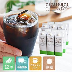 お中元 御中元 アイスコーヒー 珈琲 デカフェ ノンカフェイン ハウスブレンド1,000ml 無糖 ×12本 カフェインレス ギフト|tsujimotocoffee