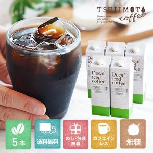 お中元 御中元 ギフト デカフェ アイスコーヒーハウスブレンド1,000ml 無糖 5本 お祝い 出産 マタニティ コーヒー 珈琲 gift|tsujimotocoffee