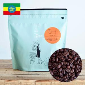 カフェインレスコーヒー豆 珈琲 デカフェ モカ 200g|tsujimotocoffee