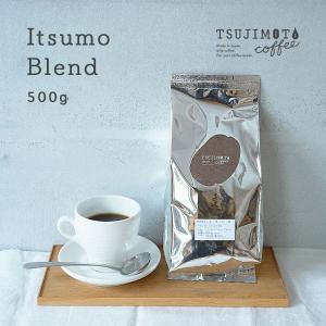 コーヒー豆 本格派レギュラー珈琲 イツモブレンド 500g|tsujimotocoffee