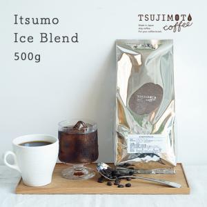 アイスコーヒー専用 コーヒー豆 イツモアイスブレンド 500g 珈琲|tsujimotocoffee