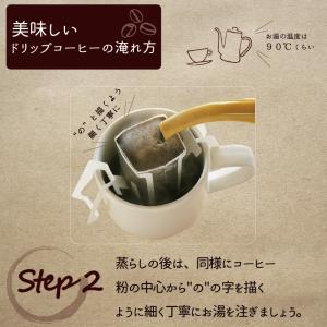 第二弾スペシャルドリップコーヒー 雨あがりのじかん 1杯10g|tsujimotocoffee|05