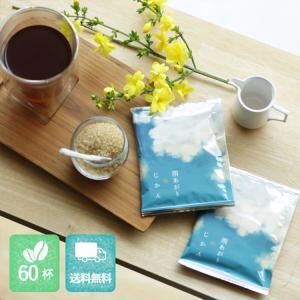 第3弾スペシャルドリップコーヒー 雨あがりのじかん60杯分 有機栽培コーヒー 珈琲 ドリップバッグ|tsujimotocoffee