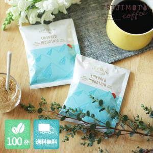 ドリップコーヒーエメラルドマウンテン100杯分 コーヒー 珈琲 ドリップバッグ|tsujimotocoffee