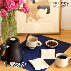 ドリップコーヒー ホワイトキャメル1杯分 モカマタリ コーヒー 珈琲 ドリップバッグ tsujimotocoffee