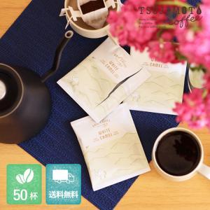 ドリップコーヒー ホワイトキャメル50杯分 モカマタリ スペシャルティ コーヒー 珈琲 ドリップバッグ|tsujimotocoffee