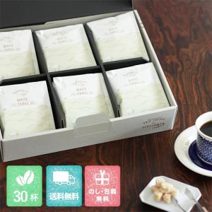 コーヒー ギフト スペシャルドリップ ホワイトキャメル30杯セット モカマタリ 珈琲 gift|tsujimotocoffee