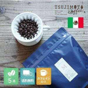 デカフェ スペシャルティコーヒー豆 メキシコ エル・トリウンフォ カフェインレス1kg(200g×5袋) 珈琲|tsujimotocoffee