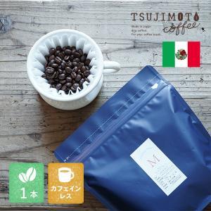 デカフェ スペシャルティコーヒー豆 メキシコ エル・トリウンフォ カフェインレス200g コーヒー 珈琲|tsujimotocoffee