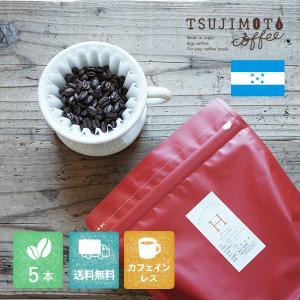 デカフェ ホンジュラス 1kg(200g×5袋) 有機コーヒー豆100%使用 液体二酸化炭素抽出法 [カフェインレスコーヒー豆 マイクロロット] 珈琲|tsujimotocoffee