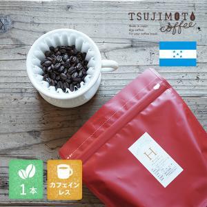 デカフェ ホンジュラス 200g 有機コーヒー豆100%使用 カフェインレス  液体二酸化炭素抽出法 [カフェインレスコーヒー豆 マイクロロット] 珈琲|tsujimotocoffee