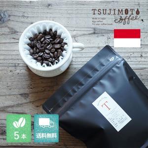 マンデリン スマトラタイガー 1kg(200g×5袋) フルシティロースト スペシャルティ コーヒー 豆 送料無料 珈琲 tsujimotocoffee