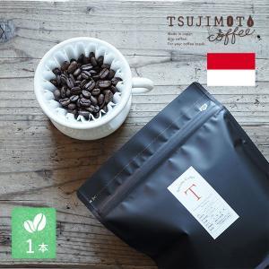 マンデリン スマトラタイガー 200g フルシティロースト スペシャルティ コーヒー豆 珈琲 tsujimotocoffee