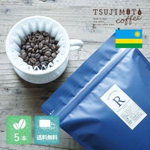 Top of Top スペシャルティコーヒー ルワンダ レメラ ブルボン 1kg(200g×5袋) 珈琲 tsujimotocoffee