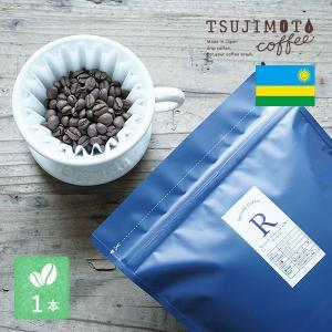 Top of Top スペシャルティコーヒー ルワンダ レメラ ブルボン 200g 珈琲 tsujimotocoffee