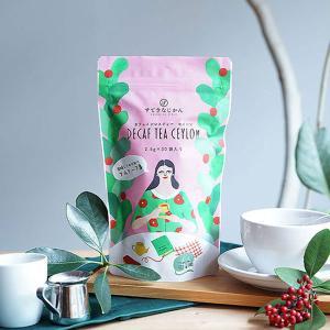 良質なスリランカ産オレンジペコ100%のセイロンティーを使用したカフェインレスティー(デカフェ紅茶)...