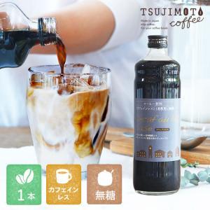 カフェインレスコーヒー デカフェ カフェオレの素 オレ・ベース 無糖 600ml×1本 アフォガード かき氷 シロップ 珈琲|tsujimotocoffee