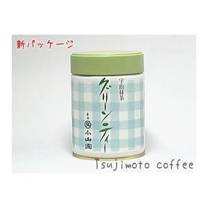 お取り寄せ商品 丸久小山園謹製 グリーンティー(糖加抹茶)270g|tsujimotocoffee