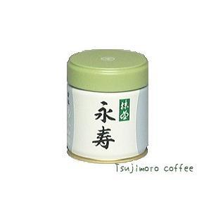 丸久小山園謹製 抹茶(濃茶・薄茶)永寿(えいじゅ) 40g|tsujimotocoffee