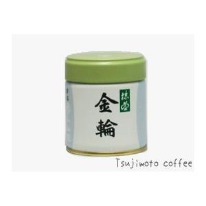 丸久小山園謹製 抹茶(濃茶・薄茶)金輪(きんりん) 40g|tsujimotocoffee
