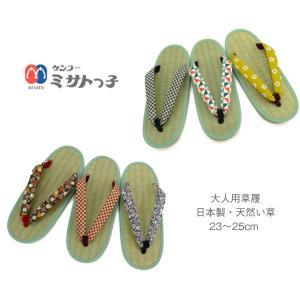 ケンコーミサトっ子草履 大人用 女性用 レディース 日本製 天然い草 お祭り 普段使い プレゼント