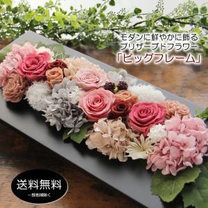 母の日 花 プレゼント ギフト プリザーブドフラワー  大きなサイズ 華やかand爽やか 壁掛け ビッグフレーム  額  送料無料 誕生日|tsukaguchi