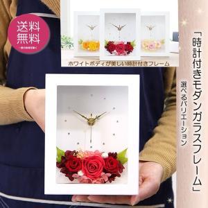 母の日 花 プレゼント ギフト プリザーブドフラワー 送料無料 花時計 時計付モダンガラスフレーム 額の中に時計が付いてる 壁掛け|tsukaguchi