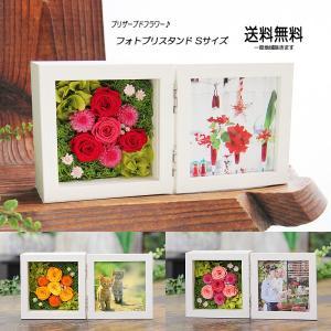 母の日 花 プレゼント ギフト プリザーブドフラワー  写真と飾ろう フォトプリスタンド Sサイズ フォトフレーム フォトスタンド 写真フレーム 額 送料無料 tsukaguchi