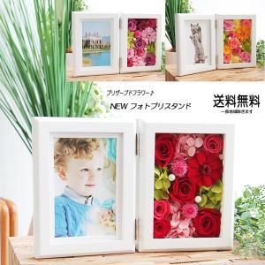 母の日 花 プレゼント ギフト プリザーブドフラワー 写真立て フォトフレーム 送料無料  写真と飾ろう フォトプリスタンド  額 tsukaguchi