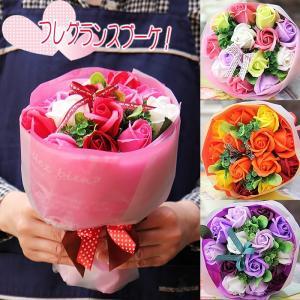 ソープフラワー シャボンフラワー ソープの香り漂う フレグランスフラワー ブーケ 花束 花 ギフト プレゼント 母の日