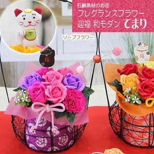 母の日 花 プレゼント ギフト 送料無料 迎福ソープフラワー ほのかに香る フレグランスフラワー 迎福和モダン アレンジメント てまり シャボンフラワー|tsukaguchi
