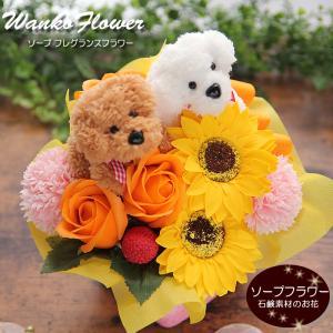 母の日 花 プレゼント ギフト 送料無料 フラワー ソープフラワー シャボンフラワー フレグランスフラワー トイプードルちゃん アレンジメント tsukaguchi
