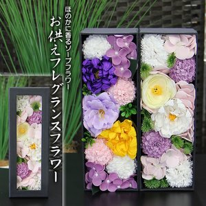 送料無料 ソープフラワー シャボンフラワー 立て掛けても飾れるBOXタイプ お供え フレグランスフラワー アレンジメント 選べる長方形スクエア お悔やみ|tsukaguchi