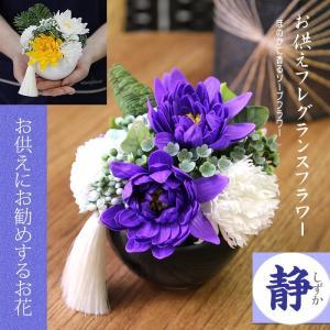送料無料 ソープフラワー シャボンフラワー ほのかに香る お供え フレグランスフラワー アレンジメント しずか  お彼岸 お悔やみ 供養 花 ギフト|tsukaguchi