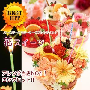 花 ギフト 誕生日 プレゼント フラワーケーキ お誕生日のロ...