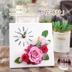 送料無料 額のように飾れる時計とプリザーブドフラワー 花時計  誕生日 プレゼント 花 ギフト tsukaguchi