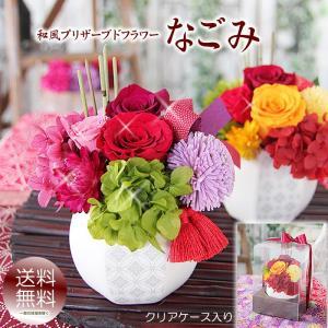 母の日 花 プレゼント ギフト プリザーブドフラワー 華やかでかわいい 和風  送料無料 なごみ|tsukaguchi