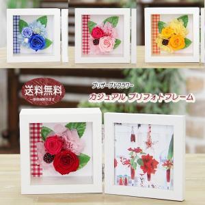 母の日 花 プレゼント ギフト プリザーブドフラワー 送料無料 写真と飾ろう 写真立て カジュアル フォトフレーム カジュアルなフォトスタンド 写真フレーム 額 tsukaguchi