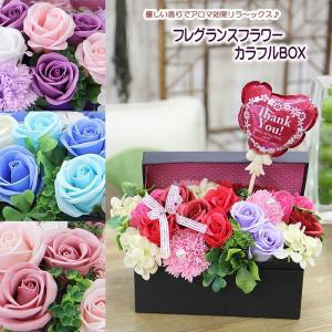 母の日 花 プレゼント ギフト 送料無料 メッセージバルーンピック付  ソープフラワー シャボンフラワー ほのかに香る フレグランスフラワー カラフルボックス|tsukaguchi