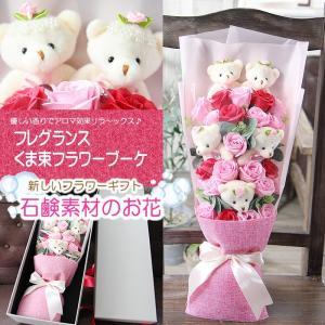 母の日 花 プレゼント ギフト 送料無料 くまちゃんがいっぱいの花束 ソープフラワー シャボンフラワー ソープの香り漂う フレグランスフラワー くま束ブーケ|tsukaguchi