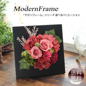 母の日 花 プレゼント ギフト プリザーブドフラワー 鮮やか&爽やか モダンフレーム  壁掛け 額 誕生日 送料無料|tsukaguchi
