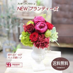 母の日 花 プレゼント ギフト プリザーブドフラワー 送料無料 ブランディーズ 誕生日 アレンジメント tsukaguchi