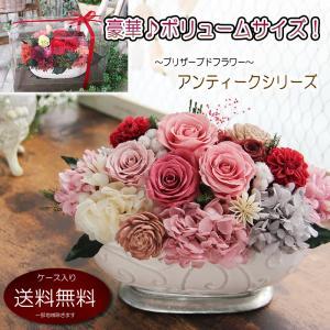 母の日 花 プレゼント ギフト プリザーブドフラワー 花のボリューム満点商品  送料無料  パステルアンティーク ケース入り 誕生日|tsukaguchi